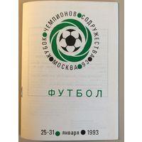 1-й Кубок Содружества - 1993 (среди участников Беларусь (Минск))
