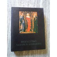 Искусство Чехии и Моравии. Поп И.И.