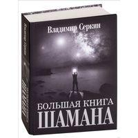 Владимир Серкин. Большая книга шамана