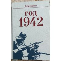 Д. ОРТЕНБЕРГ ГОД 1942. Москва , 1988 г.