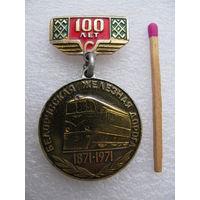 Знак. 100 лет Белорусской железной дороге (1871-1971)