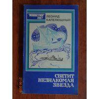 """Книга """"Светит незнакомая звезда"""" (бонус при покупке моего лота от 5 рублей)"""