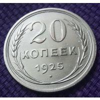 20 копеек 1925 года.