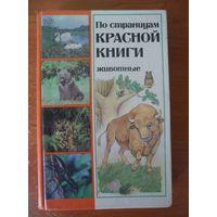 По страницам Красной книги. Животные