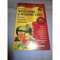 Кедрова . Фруктовые и ягодные соки. Диеты . Лечение