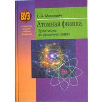 Атомная физика. Практикум по решению задач