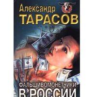 Тарасов. Фальшивомонетчики в России
