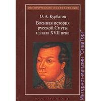Военная история русской Смуты начала XVII века