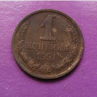 1 копейка 1991 М СССР #03