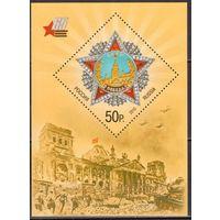 Россия 2010 Орден Победы 65 лет Победы в Великой Отечественной Войне Блок