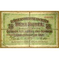 Познань 3 рубля 1916г.