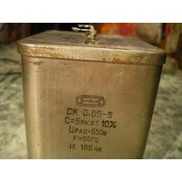 Конденсатор СМ 0,65-5, 5мкФ, 650 В.