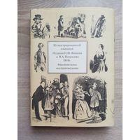 Иллюстрированный альманах. Издание И.И. Панаева и Н.А. Некрасова 1848 г. Факсимильное воспроизведение.