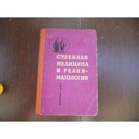 Судебная медицина и реаниматология. Материалы расширенной конференции судебных медиков 1969