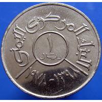 Йемен 1 риал 1978 ФАО тираж 7050 шт. (2-42)
