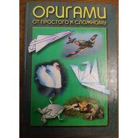 Оригами ОТ ПРОСТОГО К СЛОЖНОМУ.   Хорошее состояние книги
