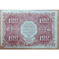 100 рублей 1922 года - РСФСР