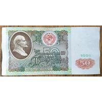 50 рублей 1991 года, серия АГ