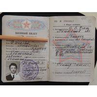 Военный билет, 1981 г., Хойники
