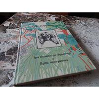 "Дж.Даррелл. Три билета до Эдвенчер. Путь кенгуренка. М., ""Мысль"". 1974"