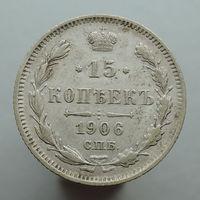 15 копеек 1906, Отличная! С 1 Рубля!
