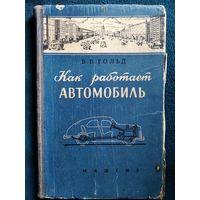 Б.В. Гольд  Как работает автомобиль // Иллюстратор: Б. Руссовский.  1959 год