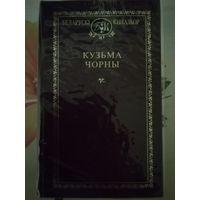 Беларускі кнігазбор. Кузьма Чорны. Выбраныя творы. 2000 год