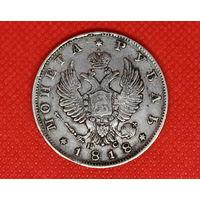 Монета 1 рубль 1818 СПБ ПС
