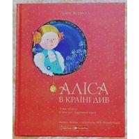 Книга на украинском - Алиса в стране чудес. С дополненной реальностью!