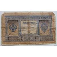 Рубль 1898 года. Плеске-Брут. БГ 344357