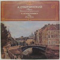 А. Станчинский - Трио; Сочинения для фортепиано
