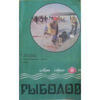 Журнал Рыболов. 2- 1988.