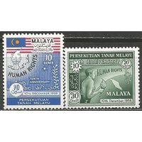 Малайзия(Федерация). 10 лет Декларации по Правам человека. 1958г. Mi#10-11. Серия.