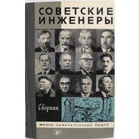 Жзл.советские инженеры