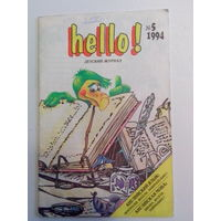 "Журнал детский""Hello!"" 1994 год."