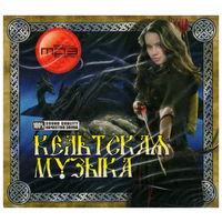 Кельтская музыка (mp3)