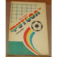 Футбол-89 Ростов-на-Дону