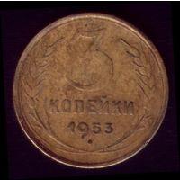 3 копейки 1953 год 23