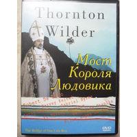 DVD МОСТ КОРОЛЯ ЛЮДОВИКА (ЛИЦЕНЗИЯ)