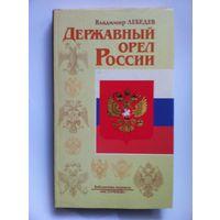В. А. Лебедев. Державный орел России.