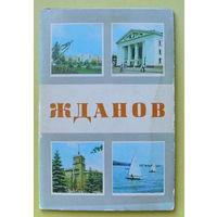 Жданов. Набор открыток 1978 года ( 10 шт ).