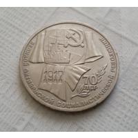 1 рубль 1987 г. - 70 лет октябрьской революции