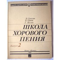 Ноты. Попов. Школа хорового пения. Вып. 2, 1986 год