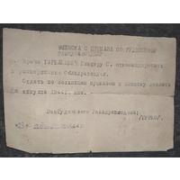 Выписка из приказа по Руденскому райздравотделу. 1944 г.
