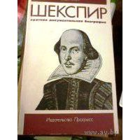 Шекспир ( документальная автобиография) пер. с анг.