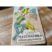 Математика- абитуриентам