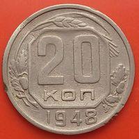 20 копеек 1948 СССР