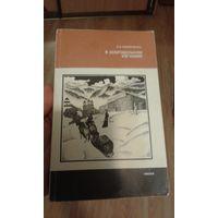"""Книга """"В добровольном изгнании"""" (про жен декабристов)"""