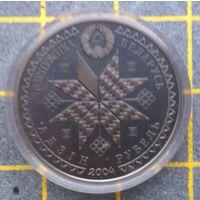 Монета 1 рубль Каляды