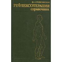 Стояновский. Рефлексотерапия. Справочник